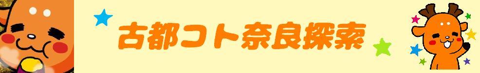 古都コト奈良探索