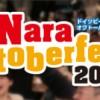 オクトーバーフェスト2016奈良でドイツビールにヨウ!